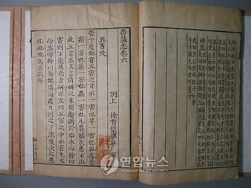행포지(연합뉴스)