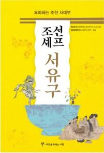 조선셰프서유구
