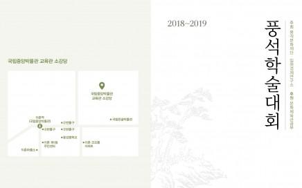 2018풍석학술대회 초청장표지