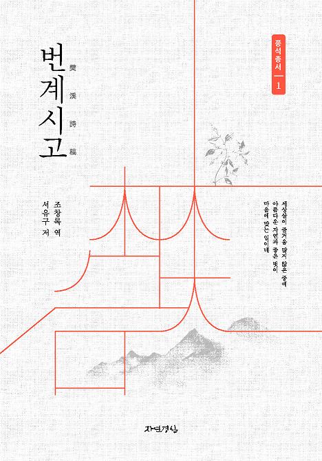 번계시고_앞표지_최종.png