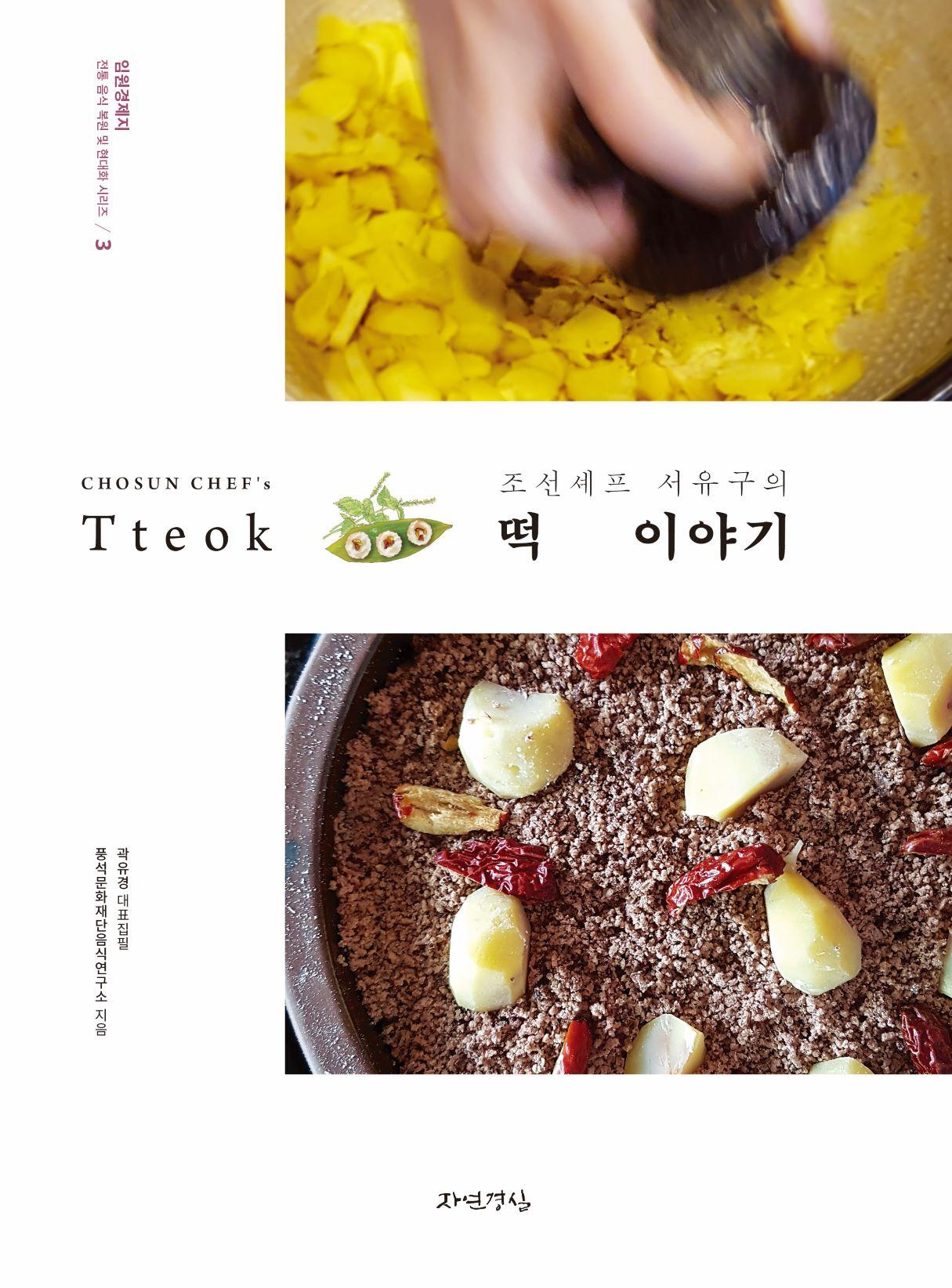 조선셰프 서유구의 떡이야기_표지.jpg