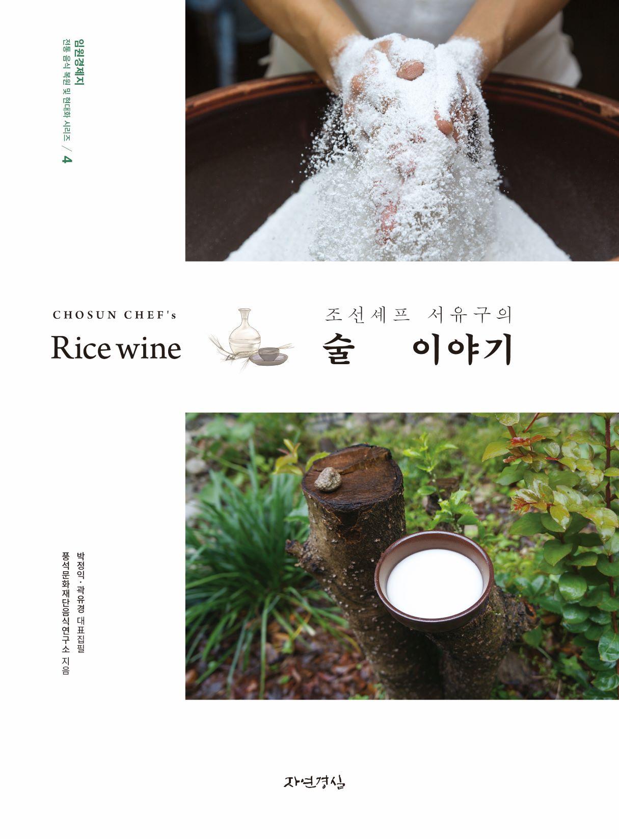 조선셰프 서유구의 술이야기_표지.jpg